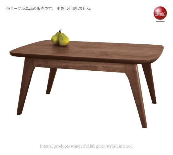 こたつ使用可能!天然木製・幅90cmリビングテーブル(長方形)