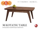 幅90cm・天然木ウォールナット製・ローテーブル(こたつ使用可能)