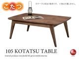 こたつ使用可能!天然木製・幅105cmリビングテーブル(長方形)