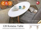 こたつとしても使用可能!トレー型オーバルテーブル(幅120cm)