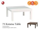 こたつ使用可能!ウッド&ガラス製・幅75cmリビングテーブル(正方形)