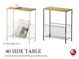 天然木パイン&スチール製・サイドミニテーブル