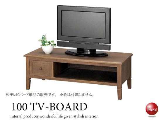 レトロアンティーク調・天然木桐製テレビボード(幅100cm)完成品