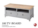 フレンチカントリー調・天然木製テレビボード(幅100cm)完成品