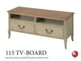 アンティーク調・天然木バーチ製テレビボード(幅115cm)完成品