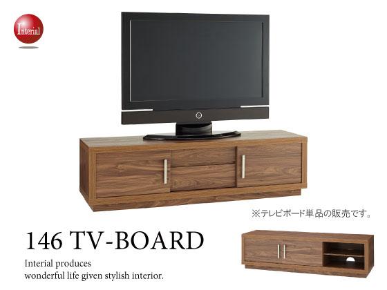 ナチュラル木目柄・幅146cmテレビボード