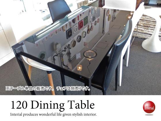 ブラック強化ガラス製ダイニングテーブル(幅120cm長方形)