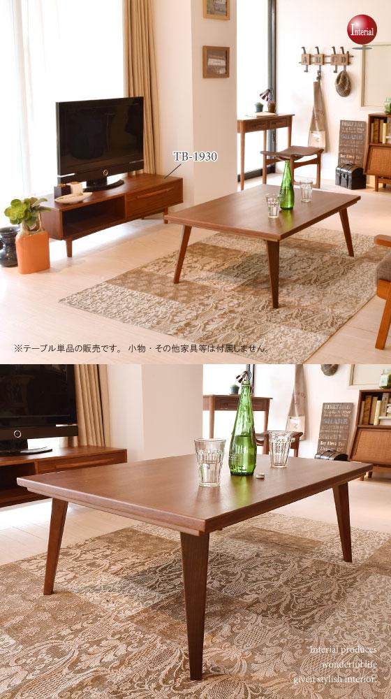 こたつとして使用可能!天然木チーク製リビングテーブル(幅105cm)【完売しました】
