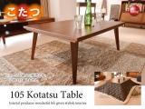 こたつとして使用可能!天然木チーク製リビングテーブル(幅105cm)