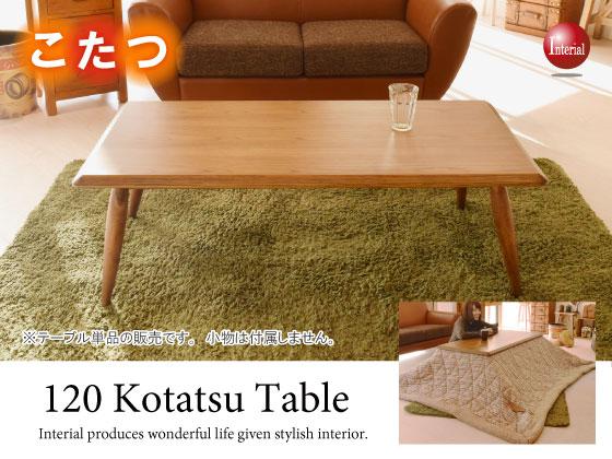 こたつ使用可能!天然木オーク突板製リビングテーブル(幅120cm)