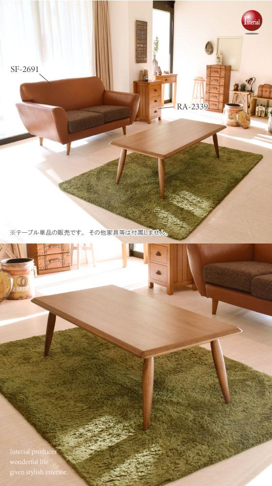 こたつ使用可能!天然木オーク突板製リビングテーブル(幅120cm)【完売しました】