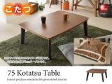 幅75cm・天然木ウォールナット製リビングテーブル(こたつ使用可能・正方形)