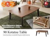 幅90cm・天然木ウォールナット製リビングテーブル(こたつ使用可能・長方形)
