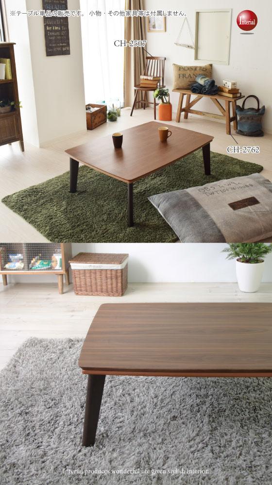 こたつ使用可能!天然木ウォールナット製リビングテーブル(幅105cm・長方形)