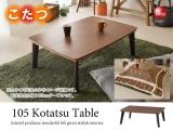 幅105cm・天然木ウォールナット製リビングテーブル(こたつ使用可能・長方形)