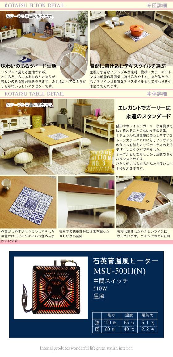 こたつ使用可能!ガーリーデザイン・リビングテーブル(幅105cm)