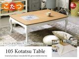 幅105cm・天然木ラバーウッド製・ローテーブル(こたつ使用可能)