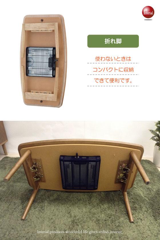 こたつ使用可能!天然木突板使用・折りたたみテーブル(幅90cm)