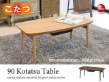 幅90cm・天然木オーク/ウォールナット製リビングテーブル(こたつ使用可能)