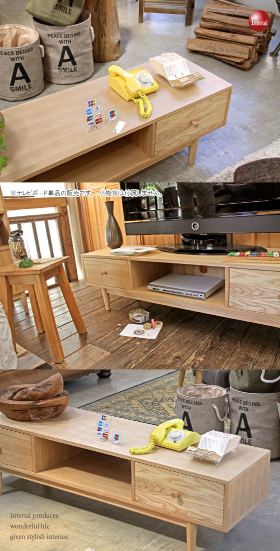 北欧テイスト・天然木アッシュ製テレビボード(幅150cm)