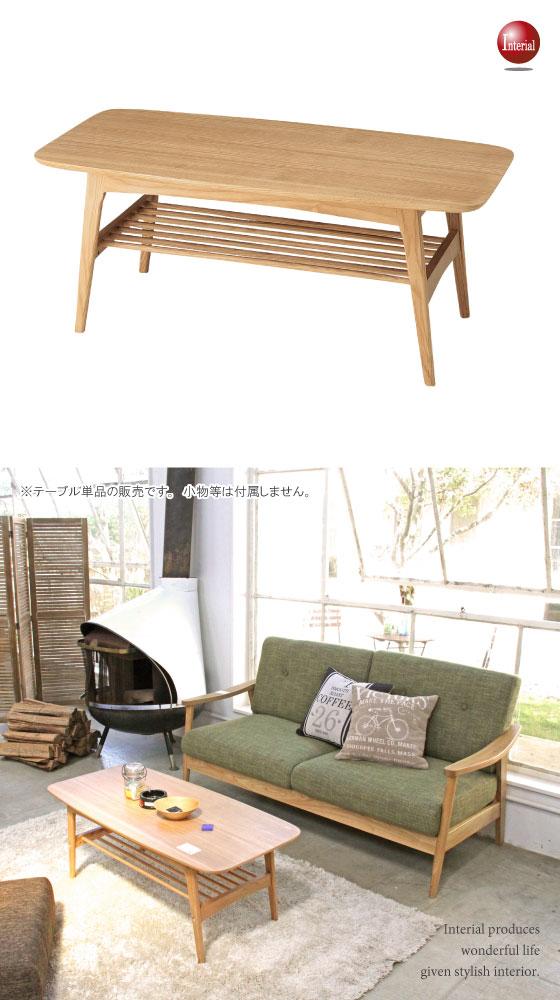 天然木アッシュ製・幅105cmセンターテーブル