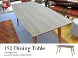 天然木アカシア材使用・幅150cmダイニングテーブル
