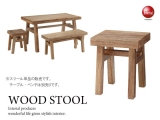 幅40cm・天然木ミンディ製・スツールチェア