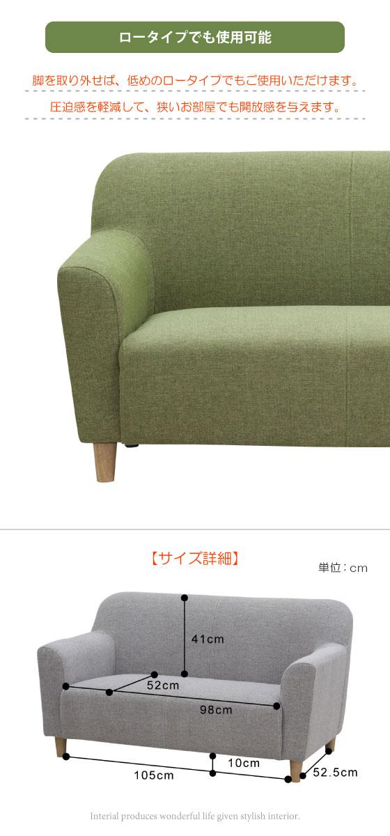 幅130cm・布ファブリック製・2人掛けソファー(完成品・カラー2色)