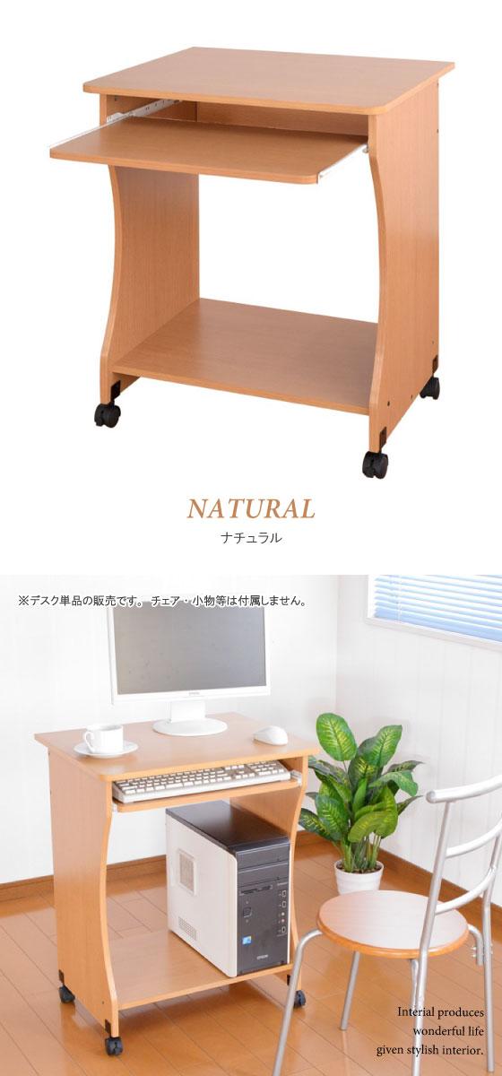 キャスター付き・木目調パソコンデスク(幅60cm)