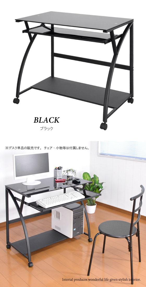 キャスター付き・ガラス天板パソコンデスク(幅80cm)