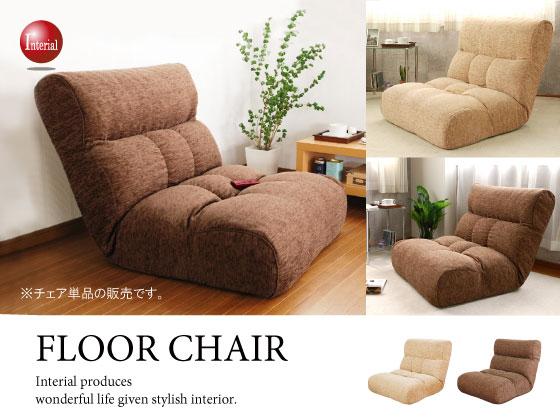 ポケットコイル使用!布製ふっくら座椅子(リクライニング可能)