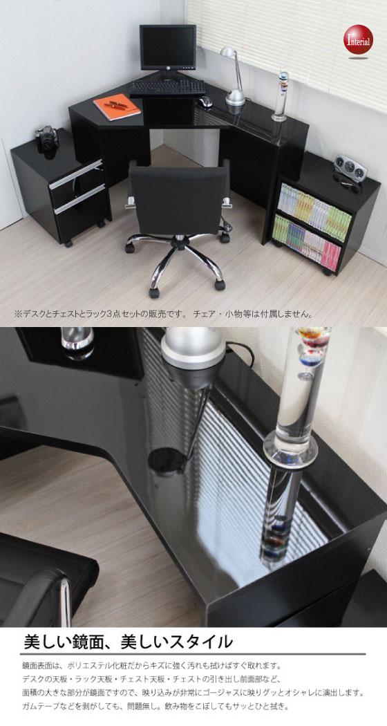 鏡面仕上げ・幅110cmコーナーデスク+チェスト+ラック3点セット(日本製)