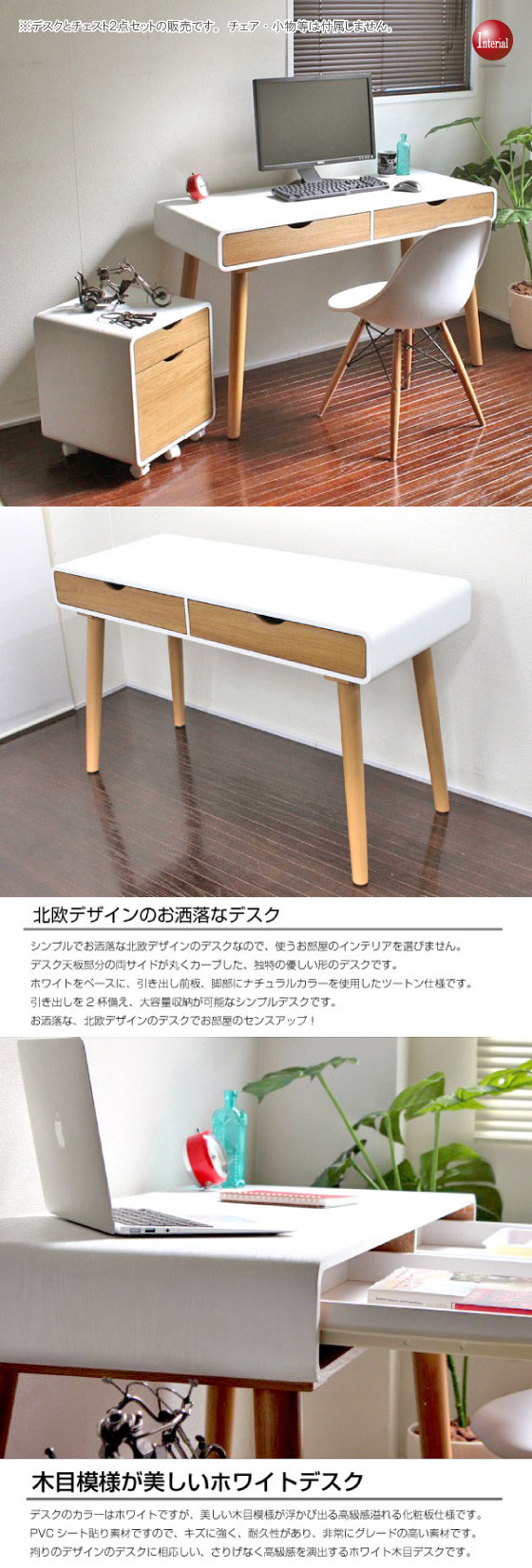 北欧デザイン・幅120cmデスク&チェストセット(完成品)【完売しました】