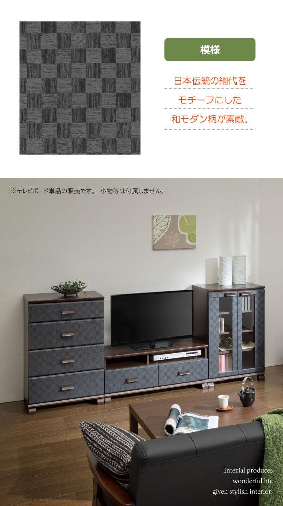 和風モダン網代模様・幅90cmテレビ台(ロータイプ)