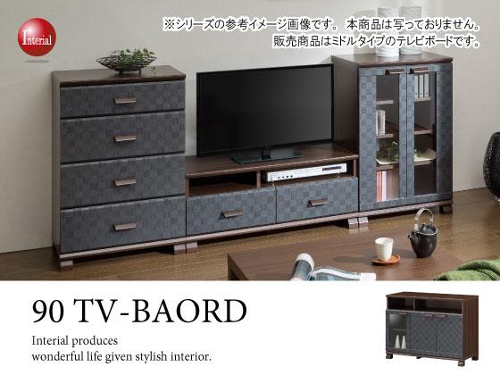 和風モダン網代模様・幅90cmテレビ台(ミドルタイプ)