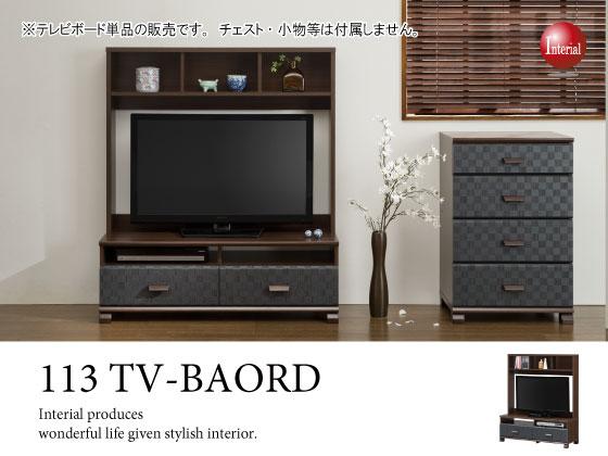 和風モダン網代模様・棚付き幅113cmテレビ台(ハイタイプ)
