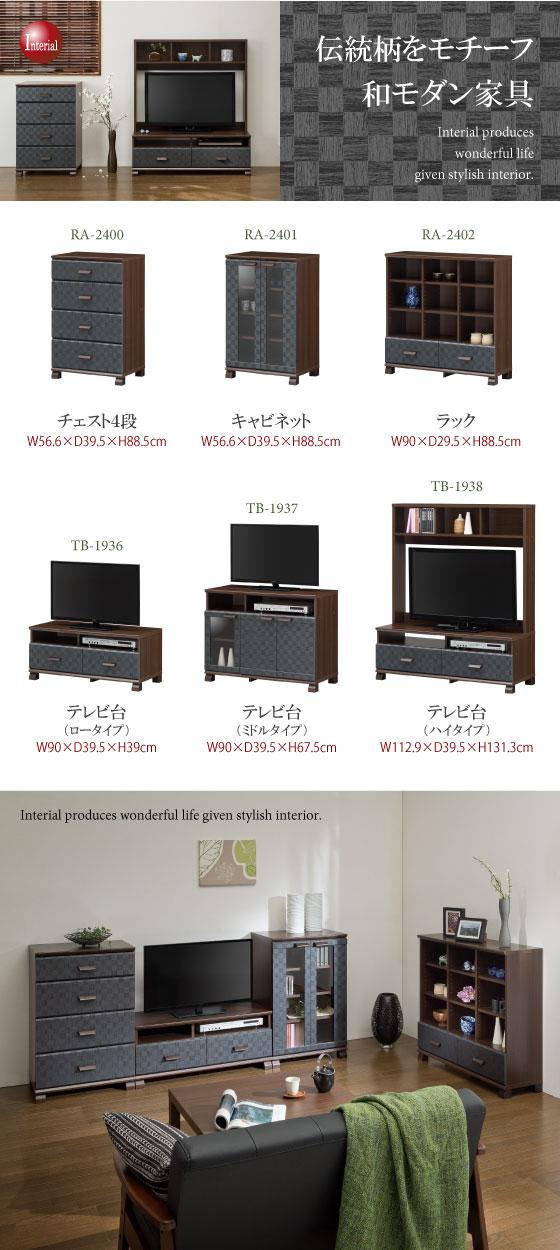和風モダン網代模様・棚付き幅113cmテレビ台(ハイタイプ)【完売しました】