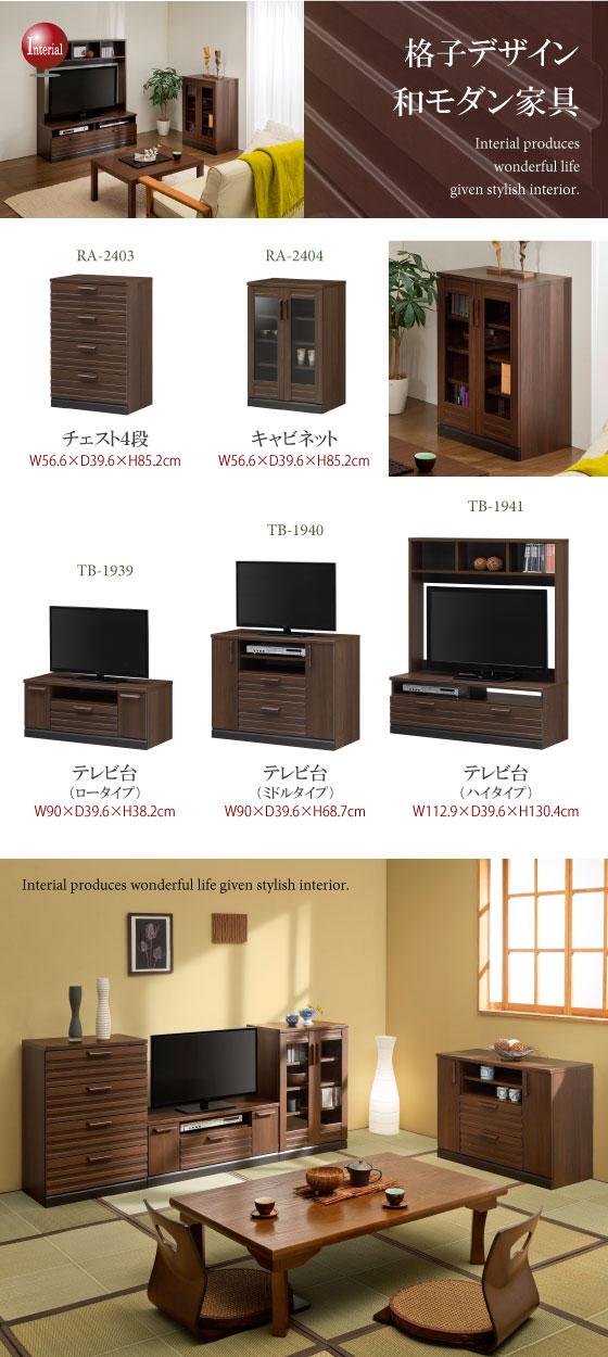 和風モダン横格子・幅90cmテレビ台(ミドルタイプ)