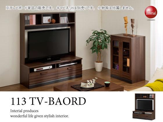 和風モダン横格子・棚付き幅113cmテレビ台(ハイタイプ)【完売しました】
