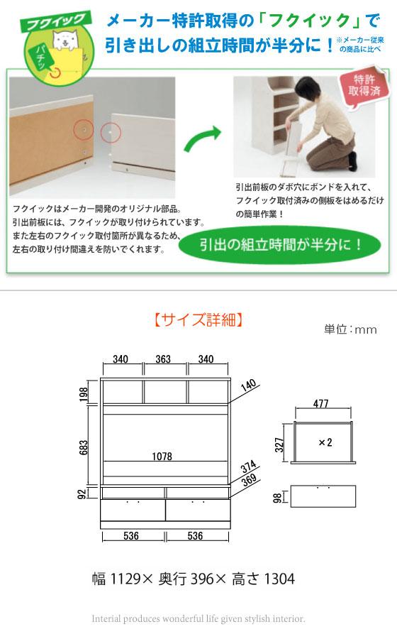 和風モダン横格子・棚付き幅113cmテレビ台(ハイタイプ)