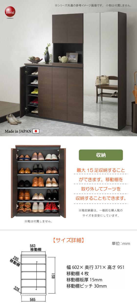 シンプルデザイン・幅61cmシューズボックス(日本製)