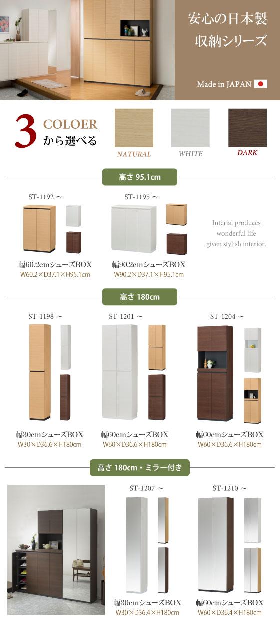 シンプルデザイン・幅91cmシューズボックス(日本製)