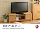 ナチュラルカントリー・幅118cmテレビボード(日本製・完成品)