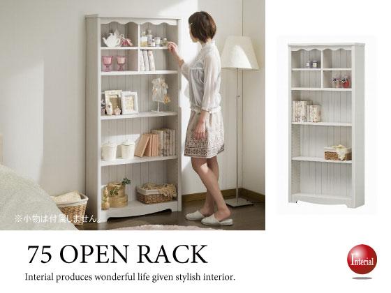 cd4b8922fc 白くてかわいい本棚(アンティーク風)が激安&送料無料. ホワイトガーリーデザイン・オープンラック(幅75cm・ハイタイプ)