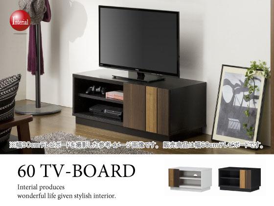 シンプルモダン・幅60cmテレビボード