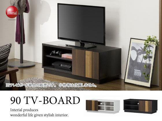 幅90cmテレビボード(ホワイト/ブラック)脚なし