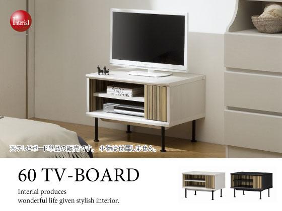 モノトーン&木目柄・幅60cmテレビボード