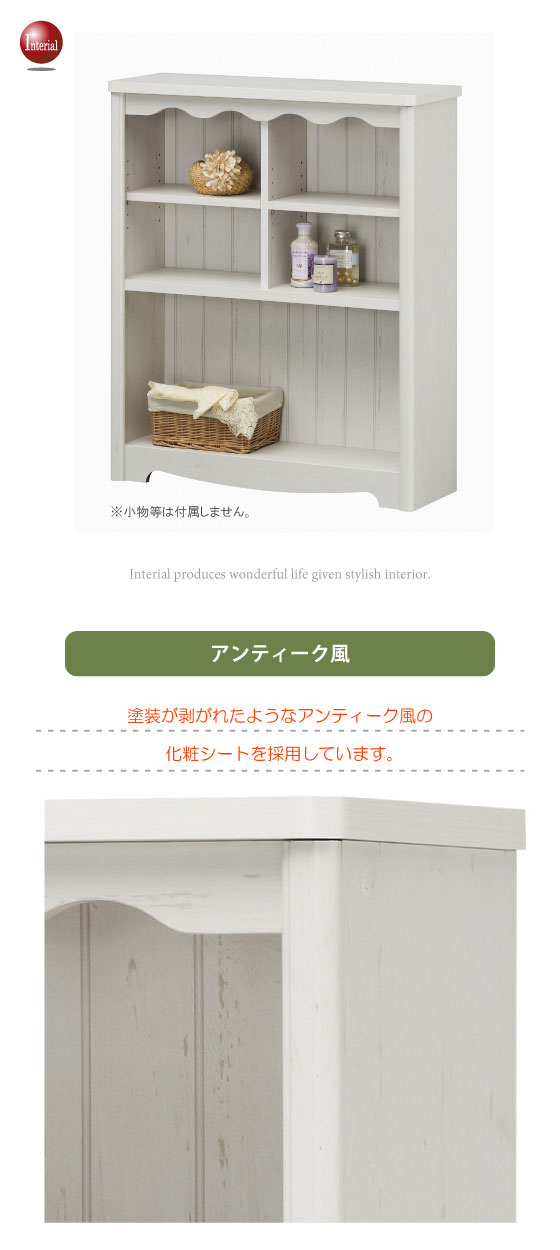 ホワイトガーリー・キッチンラック(幅75cm・ミドルタイプ)