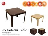こたつ使用可能!ダイニングテーブル&掛け布団セット(幅85cm)