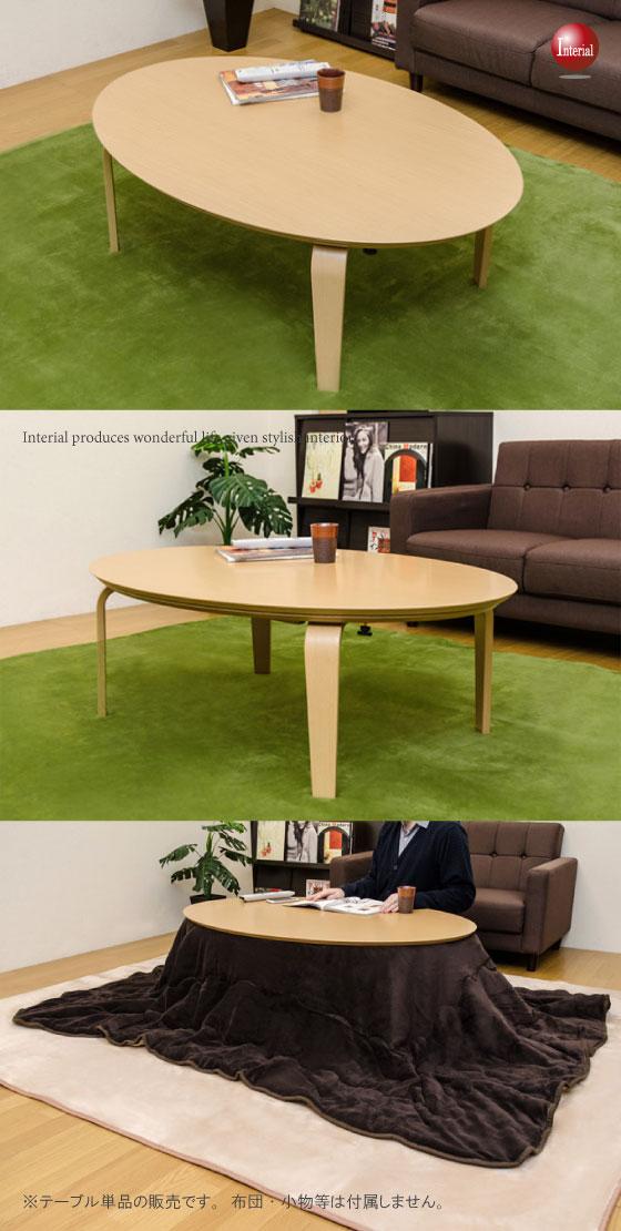 こたつ使用可能!オーバルデザイン・リビングテーブル(幅120cm)
